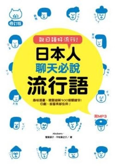 日本人聊天必說流行語修訂版(附一片MP3 )