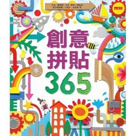 創意拼貼365(精裝)