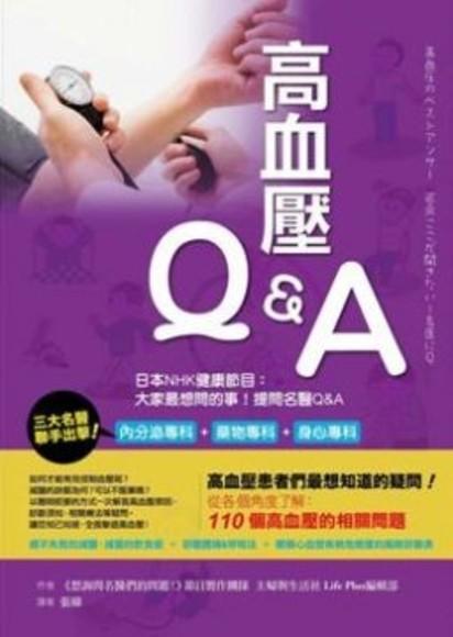 高血壓Q&A