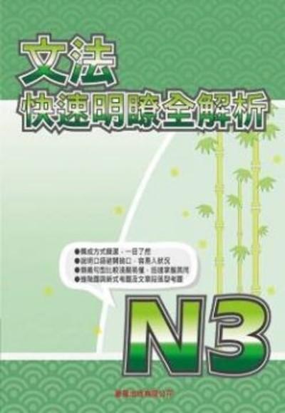 N3文法快速明瞭全解析