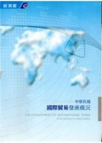 中華民國國際貿易發展概況2014~2015:THE DEVELOPMENT OF INTERNATIONAL TRADE IN THE REPUBLIC OF CHINA(TAIWAN)(中英對照)
