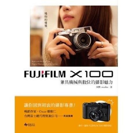 FUJIFILM X100:兼具機械與數位的攝影魅力