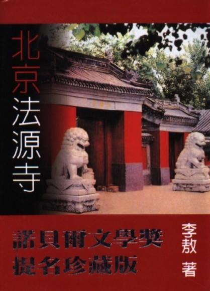 北京法源寺(諾貝爾文學獎提名珍藏版)