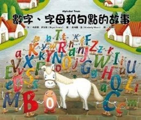 數字、字母和句點的故事