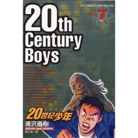 20世紀少年                         7