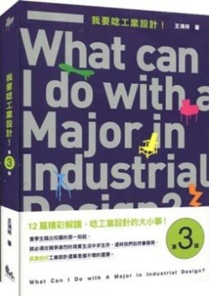 我要唸工業設計(第三版)