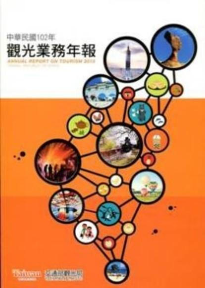 中華民國102年觀光業務年報(附光碟)