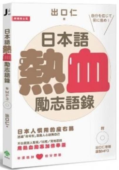 日本語熱血勵志語錄(附:出口仁老師錄製MP3)