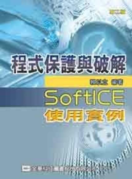 程式保護與破解-SoftICE使用實例(第二版)(膠裝)