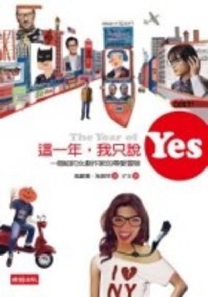 這一年,我只說YES!: 一個紐約女劇作家的尋愛冒險