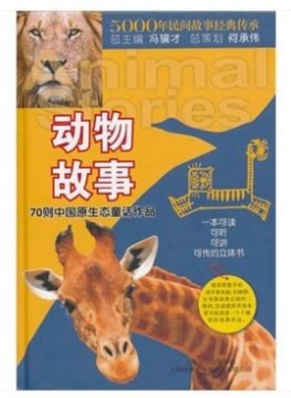 動物故事:70則中國原生態童話作品(簡體書)(精裝)