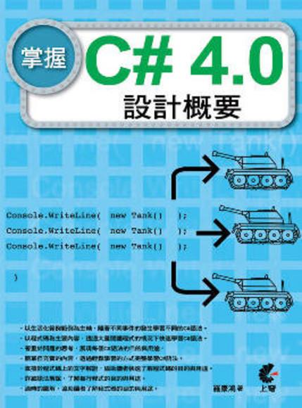 掌握C# 4.0 設計概要