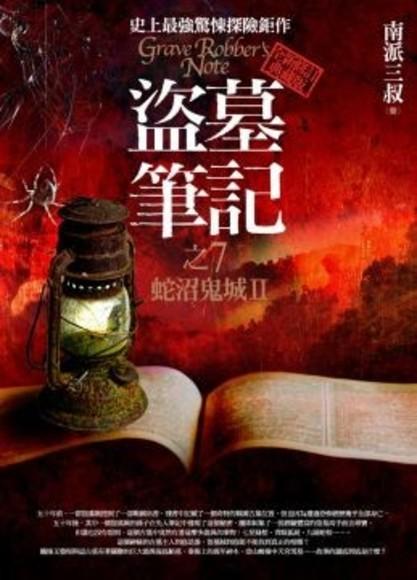 盜墓筆記之7:蛇沼鬼城II(全新書衣典藏版)