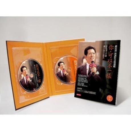嚴長壽演講影音精選輯:你可以不一樣(DVD+CD)