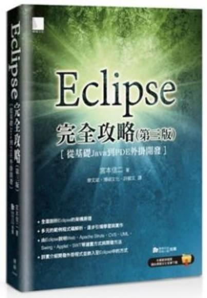 Eclipse完全攻略:從基礎Java到PDF外掛開發(第三版)