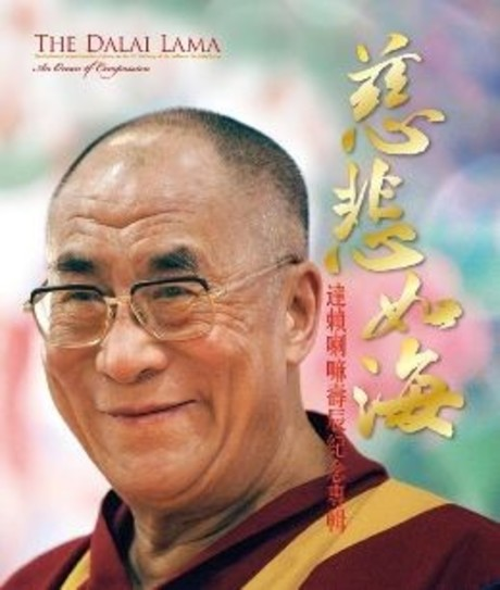 慈悲如海:達賴喇嘛壽辰紀念專輯(精裝)