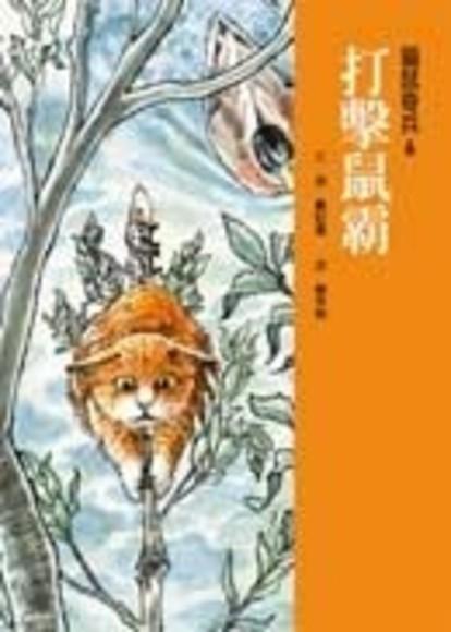 打擊鼠霸(兒童版)-貓鼠奇兵6(平裝)