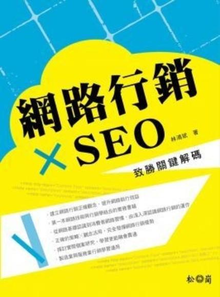 網路行銷×SEO:致勝關鍵解碼