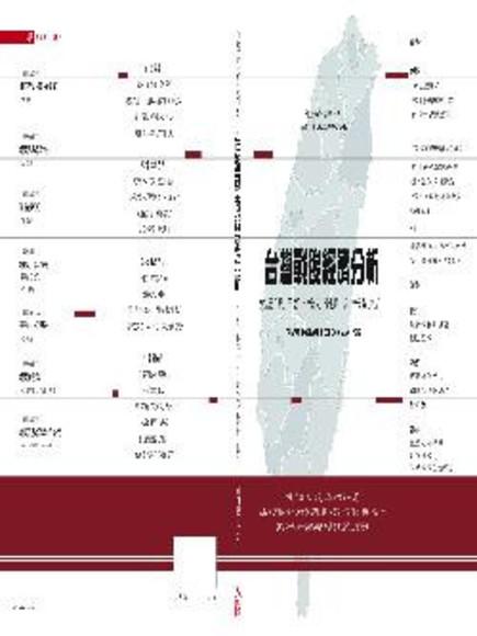 台灣戰後經濟分析(平裝)
