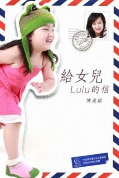 給女兒Lulu的信