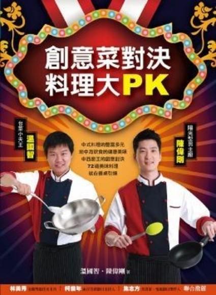 創意菜對決,料理大PK:台菜小天王溫國智VS陽光型男主廚陳偉剛