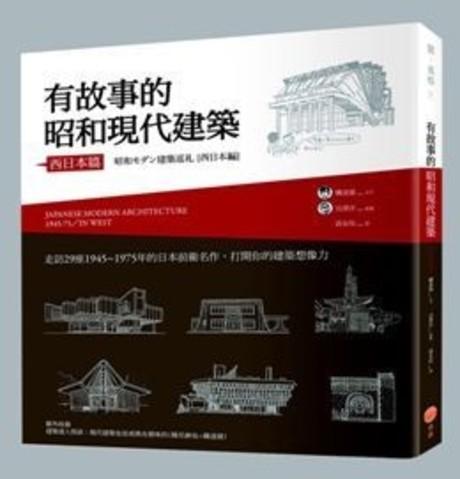 有故事的昭和現代建築(西日本篇)走訪29座1945~1975年的日本前衛名作,打開你的建築想像力