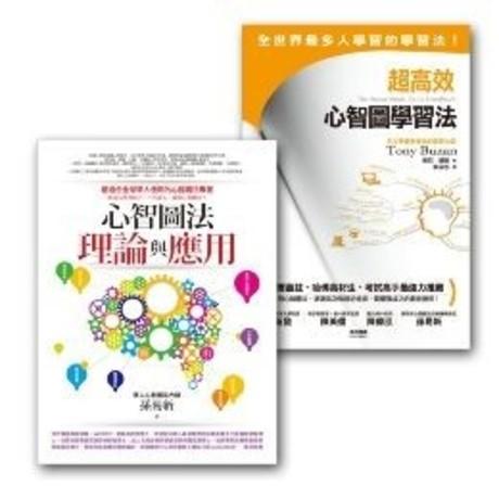 心智圖學習法套書(超高效心智圖學習法+心智圖法理論與應用)