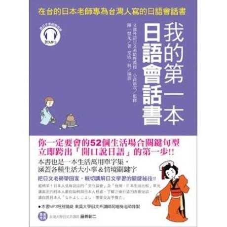我的第一本日語會話書:在台的日本老師專為台灣人寫的日語會話書(附1 MP3)