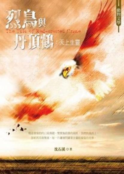 烈鳥與丹頂鶴:天上生靈(平裝)