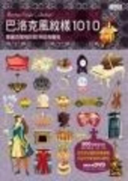 巴洛克風紋樣1010(隨書附DVD)(平裝)