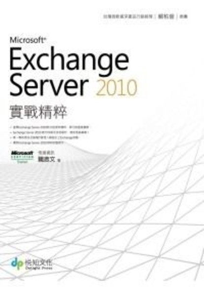 Exchange Server 2010實戰精粹(平裝)