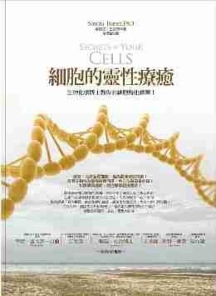 細胞的靈性療癒:生物化學博士教你的細胞轉化修鍊!
