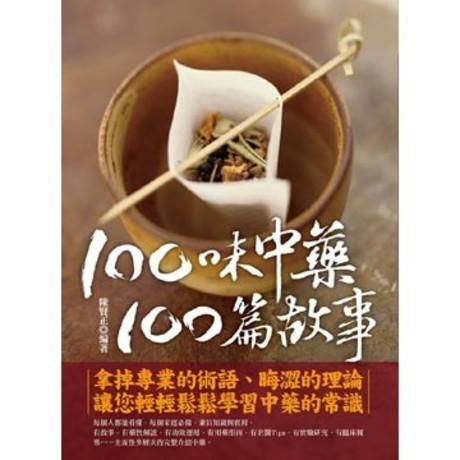 100味中藥,100篇故事(平裝)