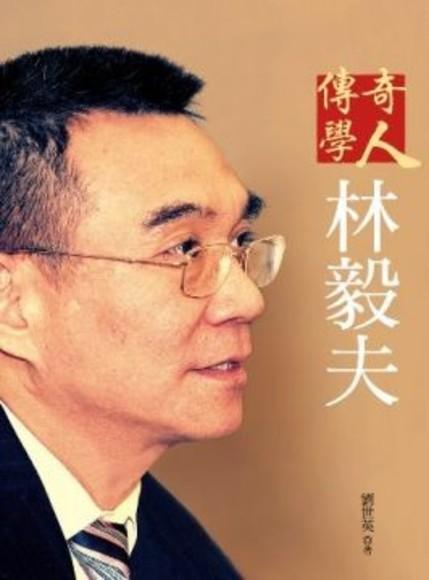 傳奇學人:林毅夫