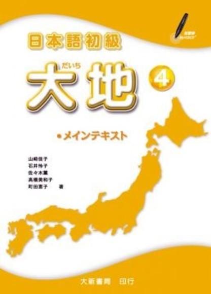 日本語初級:大地4(軟精裝)