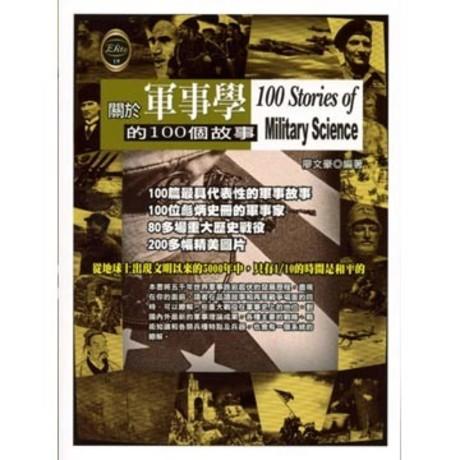 關於軍事學的100個故事(平裝)