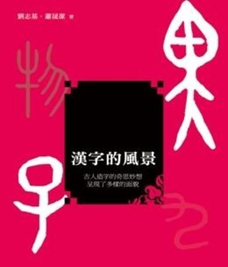 漢字的風景
