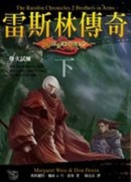 龍槍系列 雷斯林傳奇 下 烽火試煉(精裝)