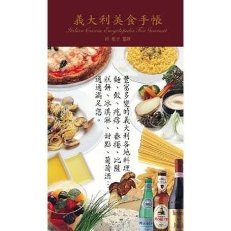 義大利美食手帳(平裝)
