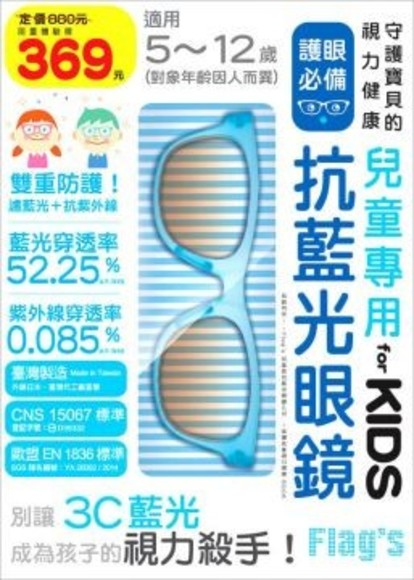 兒童專用抗藍光眼鏡for KIDS(水藍)守護孩子的視力健康,別讓3C藍光成為孩子的視力殺手!