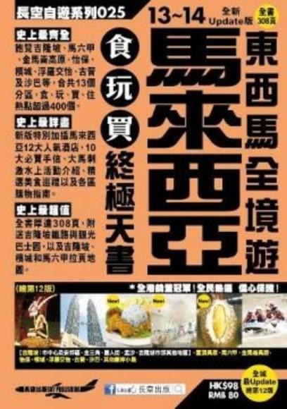 馬來西亞:東西馬全境遊食玩買終極天書(2013~14年版)