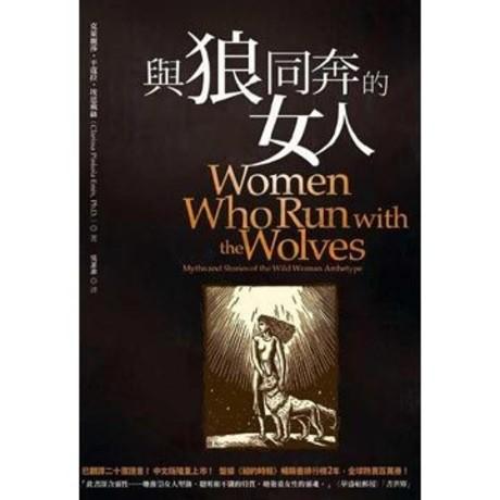 與狼同奔的女人
