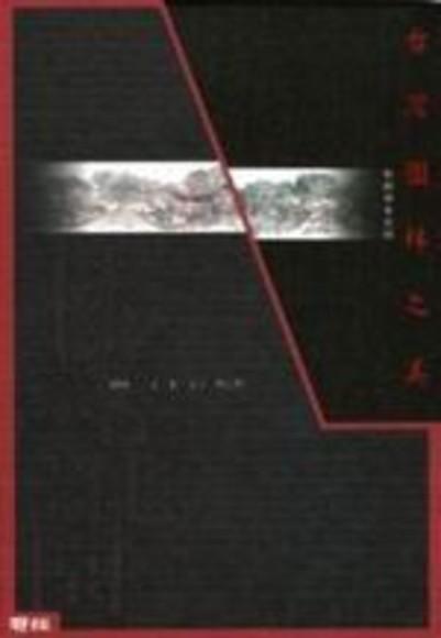 台灣園林之美 板橋林家花園(全彩長卷精裝)(精裝)