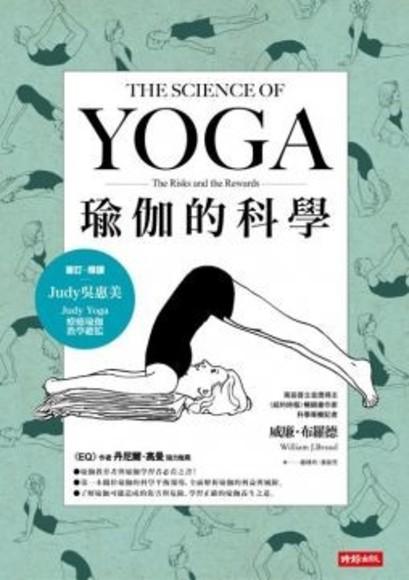 瑜伽的科學