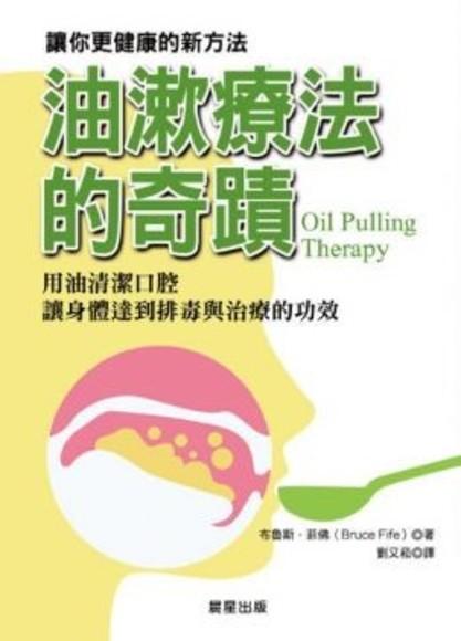 油漱療法的奇蹟:用油清潔口腔讓身體達到排毒與治療的功效
