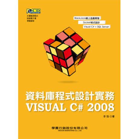 資料庫程式設計實務 Visual C# 2008