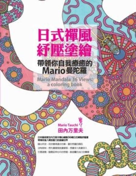 日式禪風紓壓塗繪:帶領你自我療癒的Mario曼陀羅