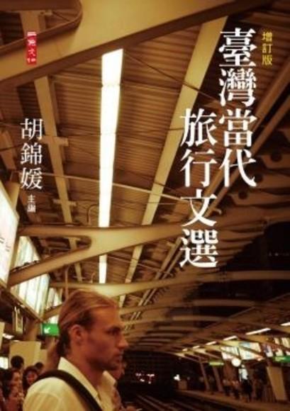 臺灣當代旅行文選(增訂版)