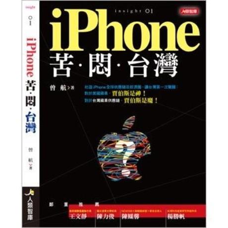 iPhone苦.悶.台灣
