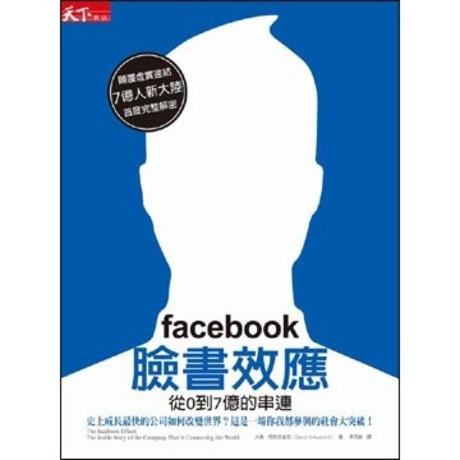 Facebook臉書效應